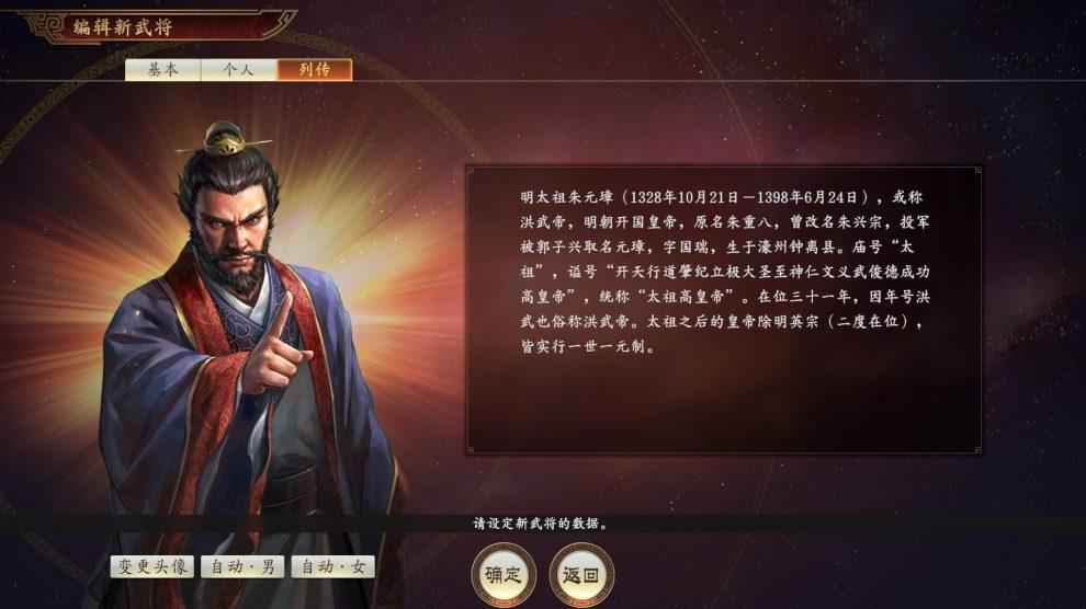 三国志14-大明将领包