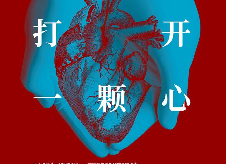 掏心掏肺 —— 读《打开一颗心》